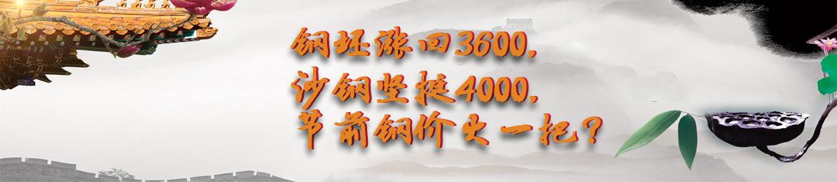 钢坯涨回3600,沙钢坚挺4000,节前钢价火一把?