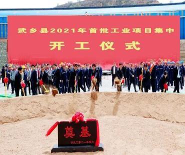 长治市武乡县2021年首批工业项目集中开工