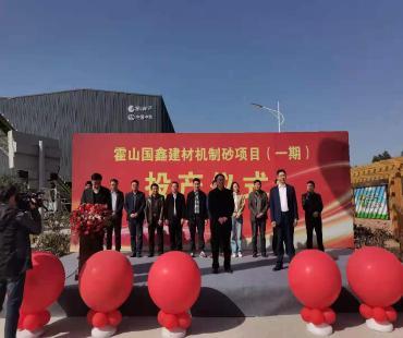 霍山国鑫建材年产550万吨机制砂项目正式投产