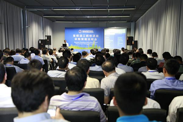 """业界期待的""""宝钢湛江钢铁项目采购策略说明会""""高清图片"""
