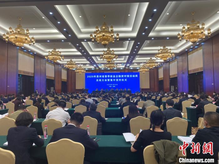 2020年贵州省春季政金企融资对接活动周签约项目482个总金额4885.5亿元
