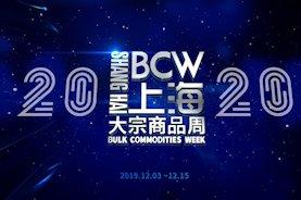 2020上海大宗商品周