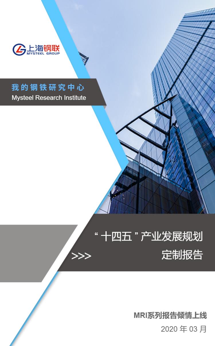 """铝行业""""十四五""""发展规划定制报告框架"""