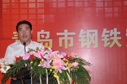 青岛市钢铁贸易商会举行成立大会暨庆典大会
