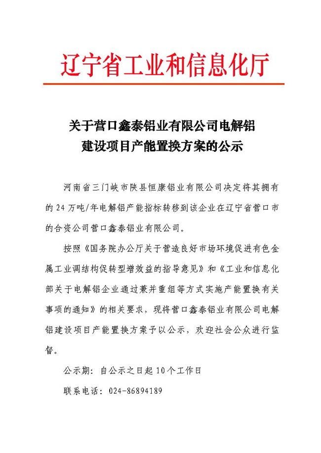 锌合金锭价格_关于营口鑫泰铝业有限公司电解铝建设项目产能置换方案的公示 ...