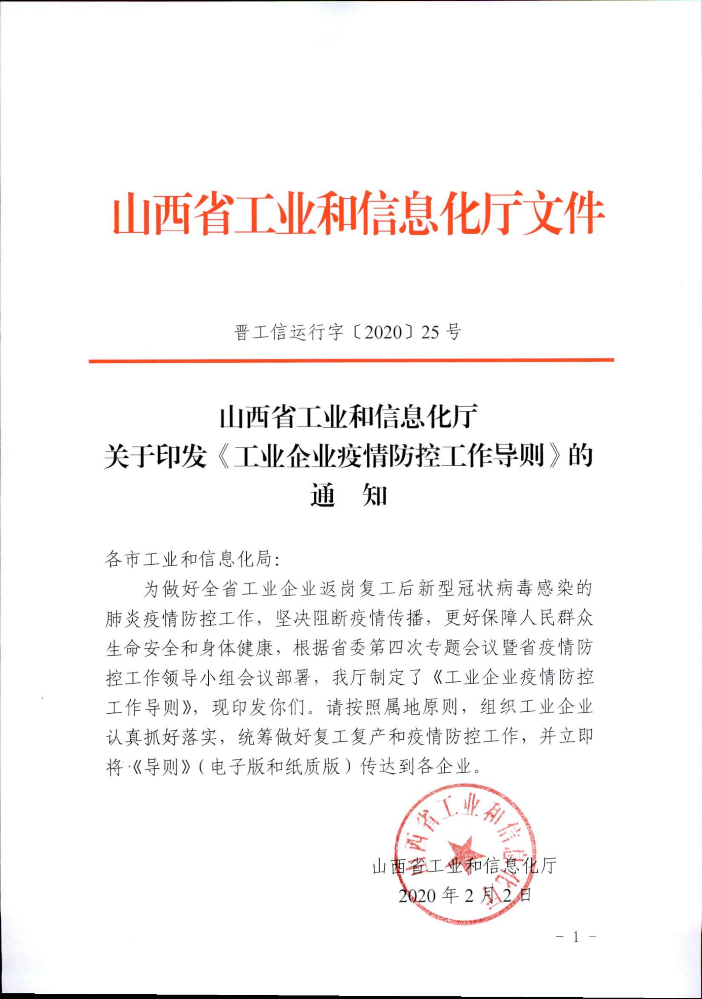 山西省工信厅关于印发《工业企业疫情防控工作导则》